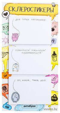 Склеростикеры