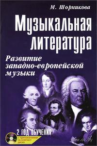 Музыкальная литература. Развитие западно-европейской музыки. 2 год обучения (+ CD). Мария Шорникова