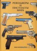 Револьверы и пистолеты мира. Жан-Ноэль Мурэ