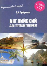 Английский для путешественников. Экспресс-курс (+ CD). С. Трибунская