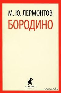 Бородино (м). Ю. Лермонтов