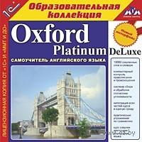 1С:Образовательная коллекция. Oxford Platinum DeLuxe