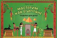 Мастерим, как египтяне. Поделки для детей. Мэриан Броида