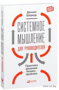 Системное мышление для руководителей. Практика решения бизнес-проблем