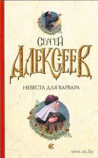 Невеста для варвара (м). Сергей Алексеев