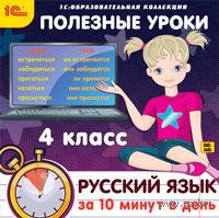 1С:Образовательная коллекция. Полезные уроки. Русский язык за 10 минут в день. 4 класс