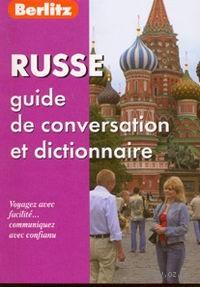 Русский разговорник и словарь для говорящих по-французски