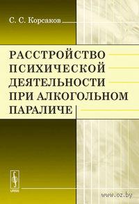 Расстройство психической деятельности при алкогольном параличе. Сергей  Корсаков