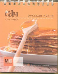 Русская кухня. Ирина Ройтенберг