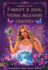7 минут в день, чтобы желание сбылось. Катерина Соляник