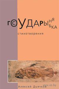 Государыня рыбка. Алексей Дьячков