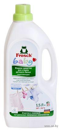 Жидкое средство для стирки детского белья (1,5 л)