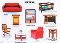 Мебель. Плакат