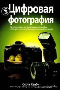 Цифровая фотография. Том 3