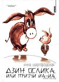Дзин ослика, или Притчи Иа-Иа. Инна Шаргородская