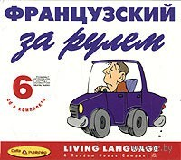 Французский за рулем. Начальный и средний уровень (6 CD)