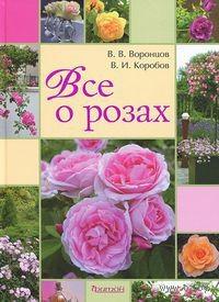 Все о розах. Валентин Воронцов, Виктор Коробов