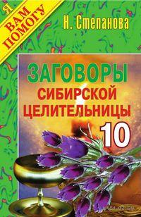 Заговоры сибирской целительницы - 10. Наталья Степанова