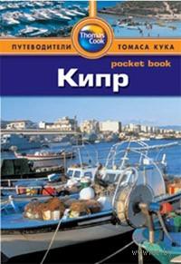 Кипр. Путеводитель. Дж. Макдональд