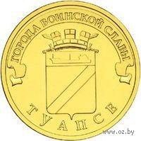 10 рублей - Туапсе