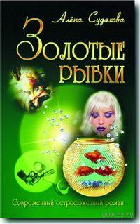 Золотые рыбки. А. Судакова