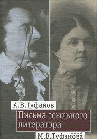 Письма ссыльного литератора. Переписка А. В. и М. В. Туфановых. 1921-1942