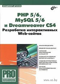 PHP 5/6, MySQL 5/6 и Dreamweaver CS4. Разработка интерактивных Web-сайтов. Владимир Дронов