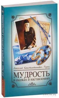 Мудрость в сказках и наставлениях. Николай Рерих