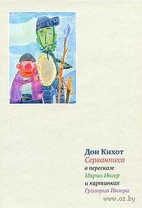 Дон Кихот Сервантеса. Мария Ингер