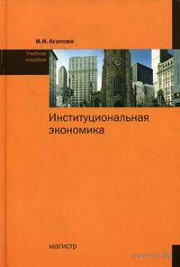 Институциональная экономика. Ирина Агапова