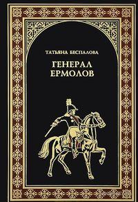 Генерал Ермолов. Татьяна Беспалова