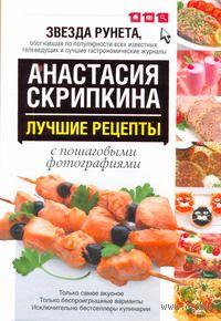 Лучшие рецепты от Анастасии Скрипкиной с пошаговыми фотографиями. Анастасия Скрипкина