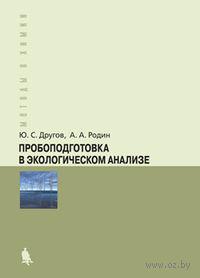 Пробоподготовка в экологическом анализе. Александр Родин, Юрий Другов