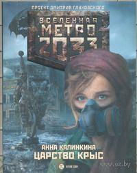 Метро 2033. Царство крыс (м). Анна Калинкина
