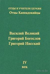 Отцы Каппадокийцы. Василий Великий, Григорий Богослов, Григорий Нисский