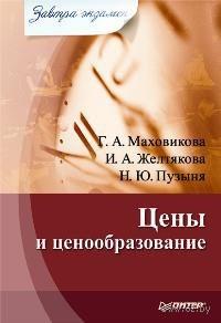 Цены и ценообразование. Галина Маховикова, И. Желтякова, Н. Пузыня
