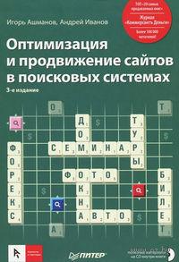 Оптимизация и продвижение сайтов в поисковых системах (+ CD). Игорь Ашманов, А. Иванов