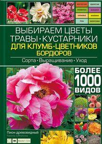 Выбираем цветы, травы, кустарники для клумб, цветников, бордюров