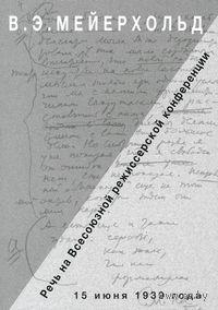 Речь на Всесоюзной режиссерской конференции 15 июня 1939 года