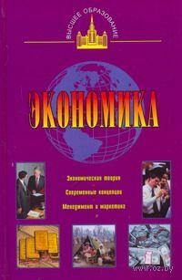 Экономика. Сергей Ильин, Тамара Васильева