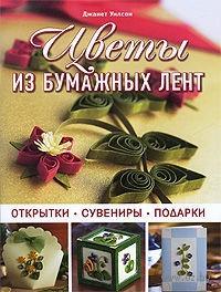 Цветы из бумажных лент. Открытки, сувениры, подарки. Джанет Уилсон