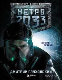 Метро 2033 (м). Дмитрий Глуховский