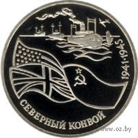 3 рубля - Северный конвой. 1941-1945 гг