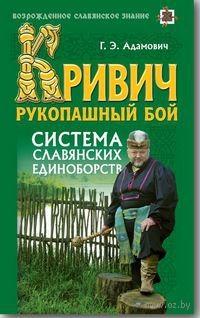 Рукопашный бой. Cистема славянских единоборств. Геннадий Адамович