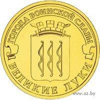 10 рублей - Великие Луки