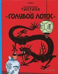 Приключения Тинтина. Голубой лотос. Жорж Реми