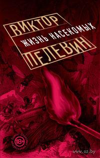 Жизнь насекомых (м). Виктор Пелевин