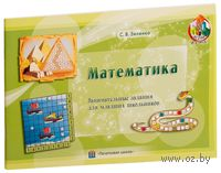 Математика. Занимательные задания для младших школьников