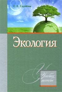 Экология. Светлана Сергейчик