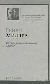 Аэрокондиционированный кошмар. Генри Миллер